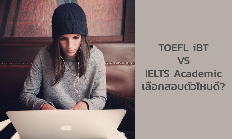 สอบ TOEFL IELTS