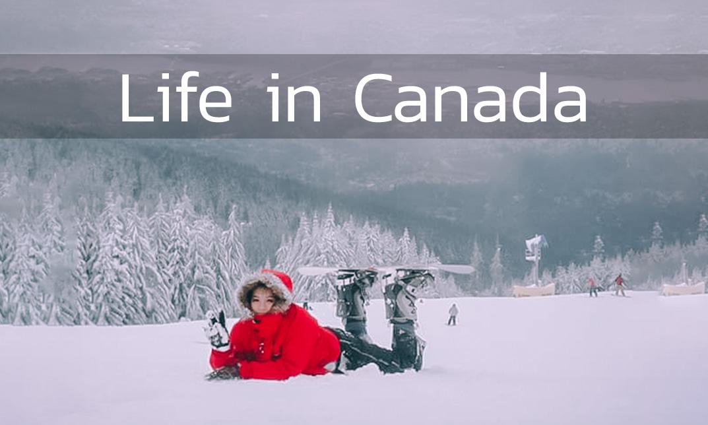 รีวิว เรียนต่อ แคนาดา study in canada