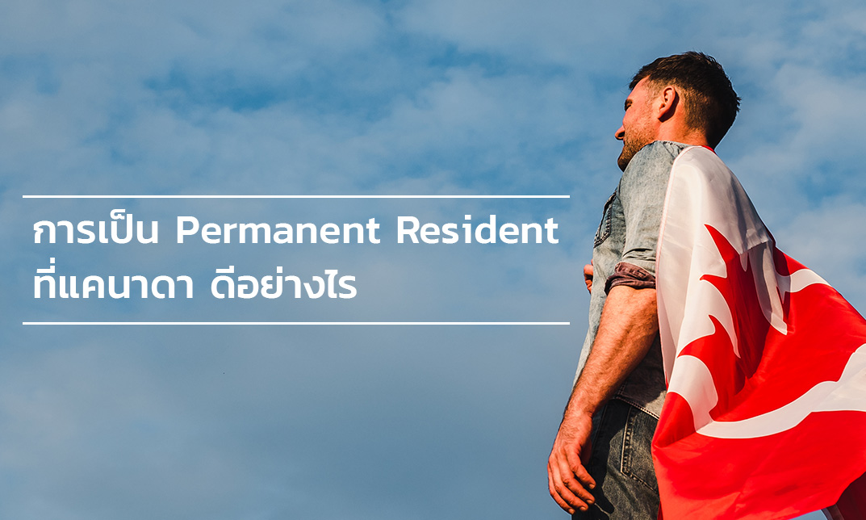 Permanent Resident แคนาดา PR Canada กรีนการ์ดแคนาดา