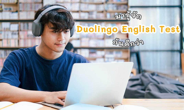 Duolingo English Test (DET)
